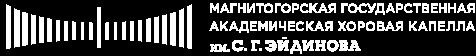 Магнитогорская государственная хоровая капелла им. С. Г. Эйдинова